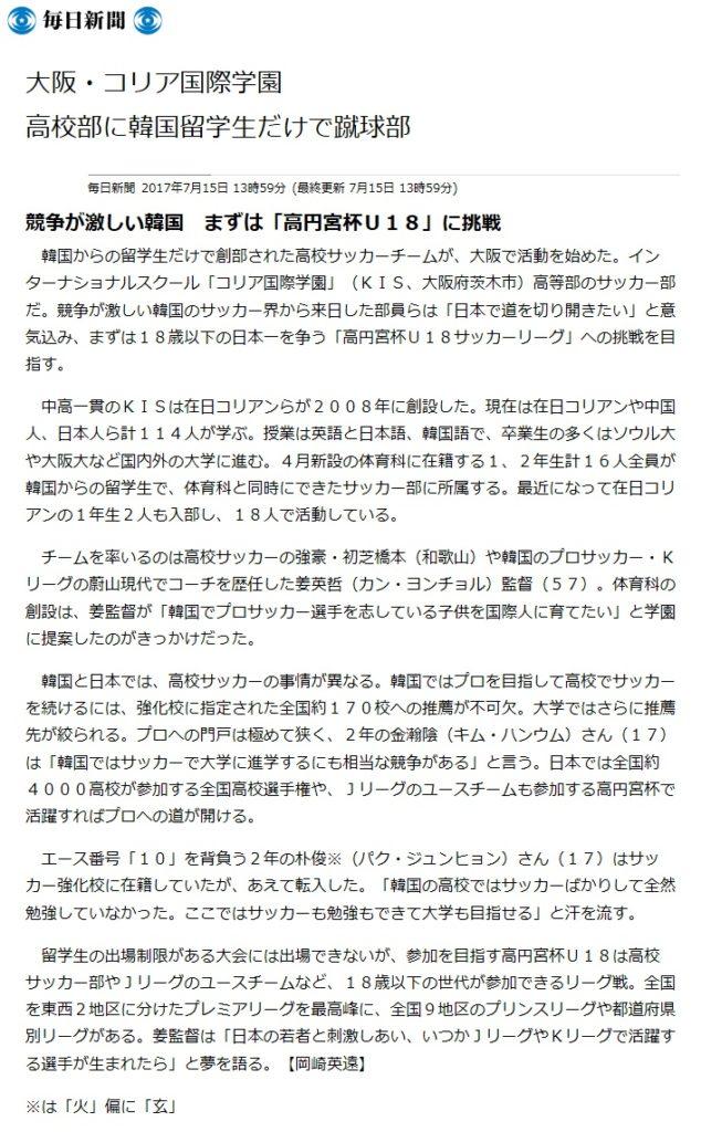 mainichi_jp_20170718_095243