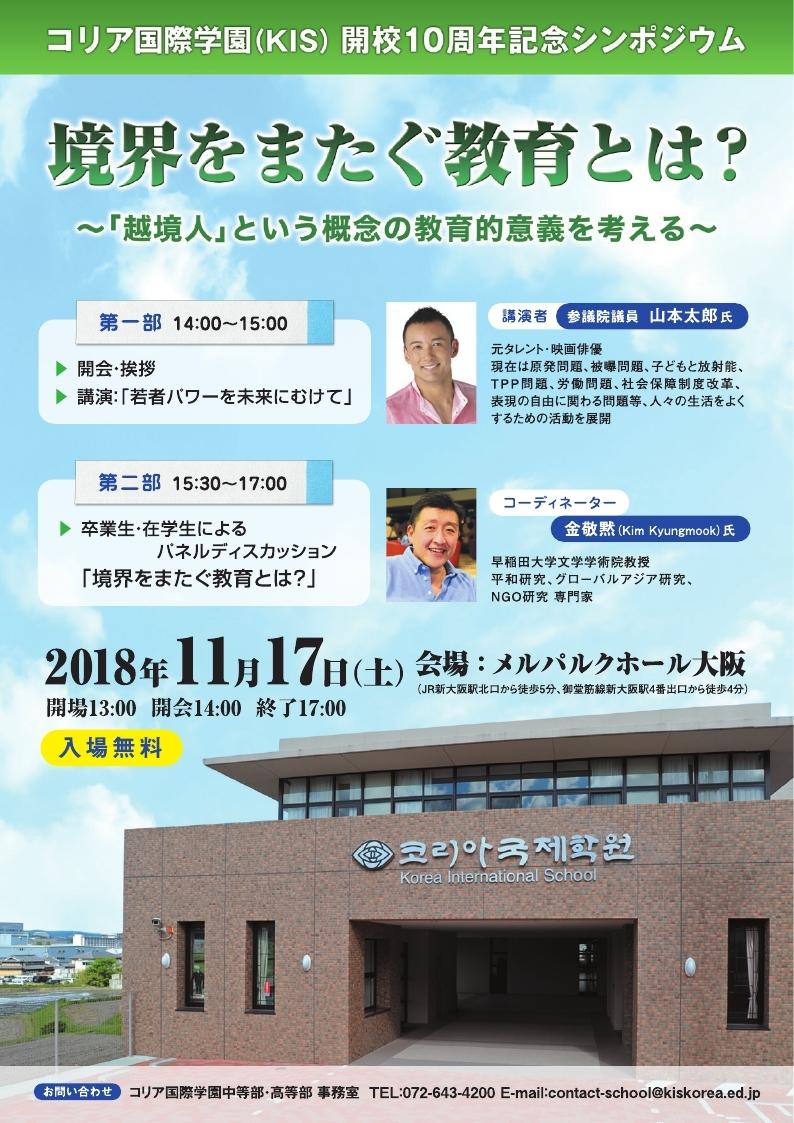 10th_symposium3-pdf_page_1