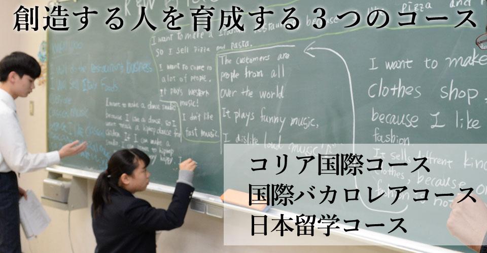コリア国際コースバカロレアコース日本留学コース