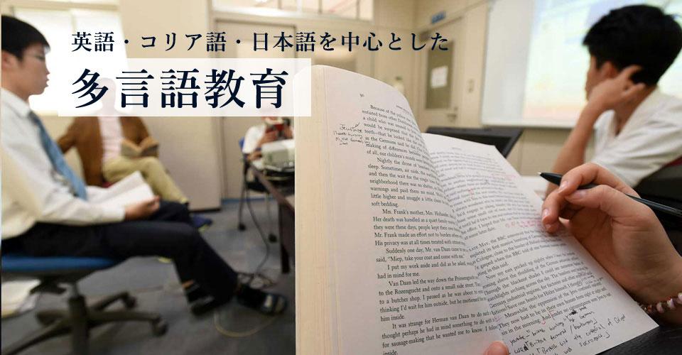 英語韓国語日本語の多言語教育